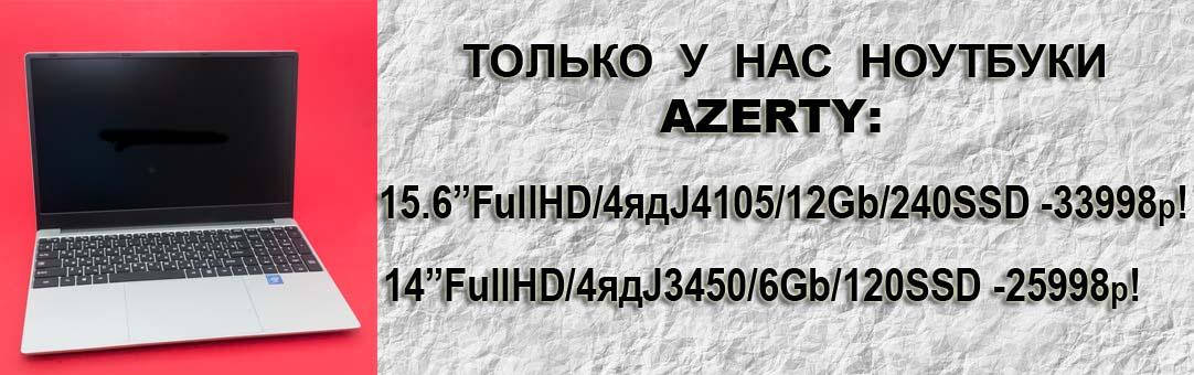 Дешевые качественные ноутбуки Azerty