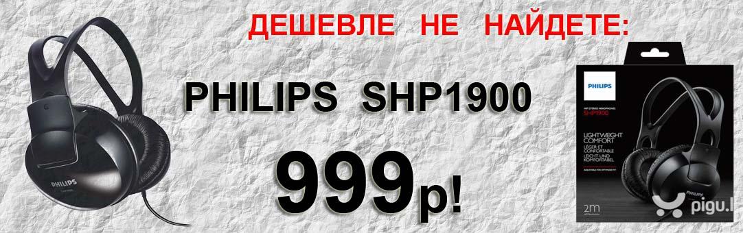 Полноразмерные наушники Philips