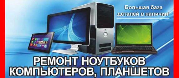 Ремонт ноутбуков компьютеров принтеров мониторов телевизоров