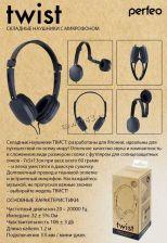 Наушники+микрофон PERFEO TWIST складные, черные, компактные, тканевая оплетка шнура 1,2м Цена
