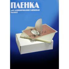 Пленка для ламинирования А4 (216х303), 75мкм, 100шт Купить
