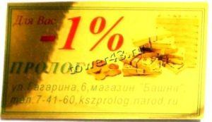 Карта на скидку 1% золотая Купить