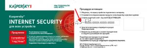 Антивирус Kaspersky Internet Security Multi-Device CARD продление лицензии.1год на 3 устройства Купить