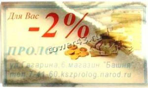 Карта на скидку 2% серебрянная Купить