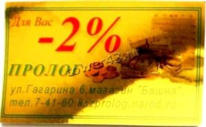 Карта на скидку 2% золотая Купить