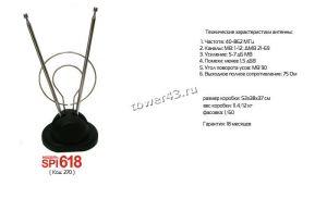 Антенна комнатная пассивная ЭФИР с кольцом 618 (ДМВ+МВ) Цена