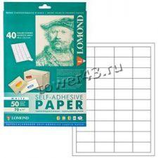 Бумага самоклеящаяся Lomond 21 часть 70х42,3 (1л., A4) Купить