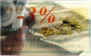 Карта на скидку 3% серебрянная Купить