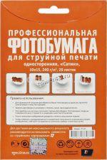 Бумага Фотобумага Т2 Paper САТИН профессиональная (260гр, 20л., 10x15) Купить