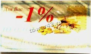 Карта на скидку 1% серебрянная Купить