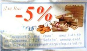 Карта на скидку 5% серебрянная Купить