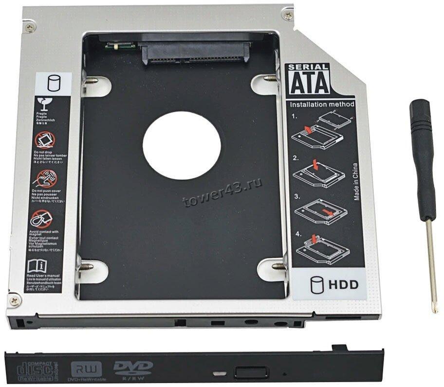 """Переходник для замены привода в ноутбуке на 2,5""""HDD/SSD, SATA, 9,5мм slim, (в ассортименте)"""