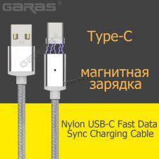 Кабель Type-C 1м магнитный 2.4А, поддержка быстрой зарядки и перед.данных, индикация Retail Цена