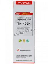 Тонер для Pantum TN-420H +чип на 3000к. для P3010 /P3300 /M6700 /М6800 /M7100 /M7200 Купить