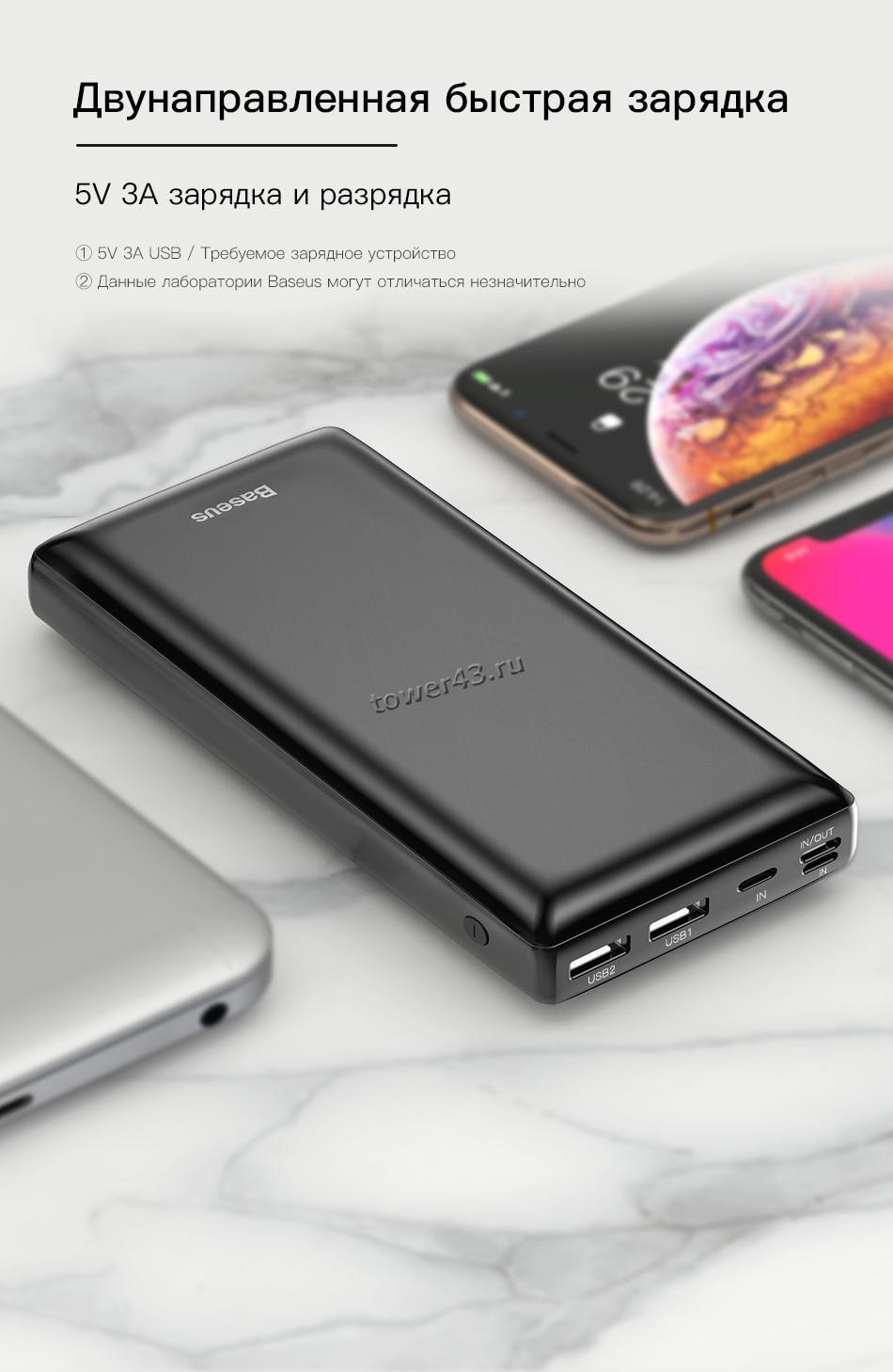 Внешний мобильный аккумулятор Baseus 3входа/3выхода (цвет в ассортименте) 30000mAh