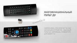 Пульт с гироскопом (аэромышь) HARPER KBWL-030 c клавиатурой для Smart TV Купить