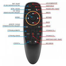 Пульт с гироскопом (аэромышь) G10S для Smart TV, тв-приставок, устройств на андроид и windows Купить