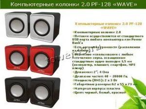 Колонки Perfeo WAVE USB, регулятор громкости Купить