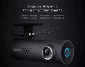 Автомобильный видеорегистратор 70mai Dash Cam 1S Midrive D06, 1920x1080х30к, 130гр, оптика Sony Цена