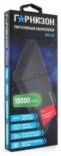 Внешний мобильный аккумулятор ГАРНИЗОН GPB-115, 10000 mAh, 2хUSB, 1А+2.14A, черный Цена