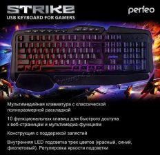 Клавиатура PERFEO (PF_A4390) STRIKE игровая подсв. кнопок черная, USB, мультимедиа Купить