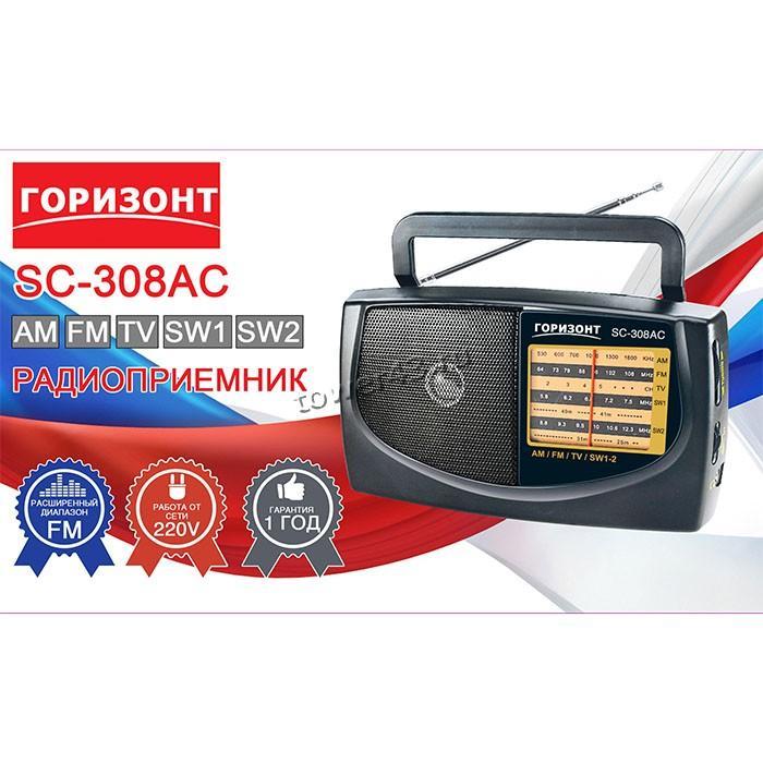 Радиоприемник Горизонт SC-308AC /408AC /409AC USB /microSD /FM /AUX