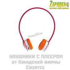 Наушники-флэш-плейер +FM+microSD Enzatec FP111RE 105dB 26Om Купить