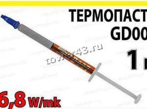 Термопаста GD007 1гр в шприце, теплопроводность не менее 6.8 W/M-K Купить