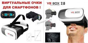 Очки виртуальной реальности VR Box с блютуз пультом для смартфонов Цена