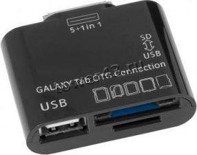 Картридер Defender для SAMSUNG Kit Samsung30pin - USB, SD/MMS, microSD Купить
