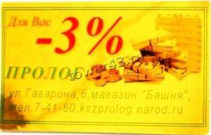 Карта на скидку 3% золотая Купить