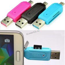 Картридер для microSD/SD с интерфейсами для USB2.0 (для ПК) и microSD (для смартфона) (цвет в ассор) Купить
