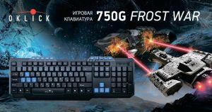 Клавиатура Oklick 750G FROST WAR BlackBlue USB игровая Купить