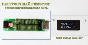 Тестер-разрядник USB нагрузки (нагузка 1А/2А), индикатор Купить