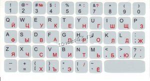 Наклейки на клавиатуру (кириллица) красные прозрачные /черные непрозрачные Цена